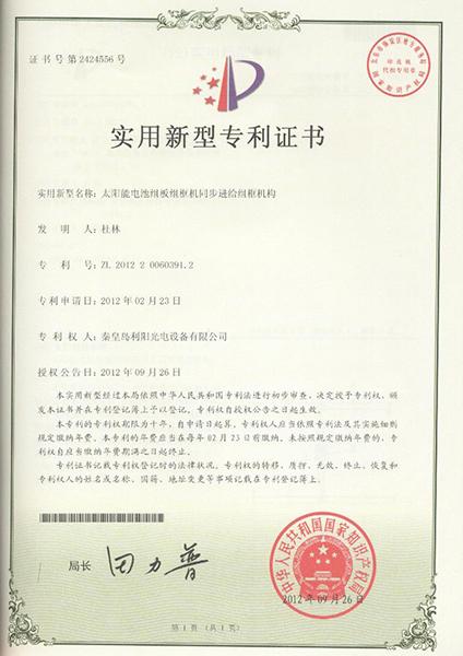 秦皇岛平博中国自控设备有限公司